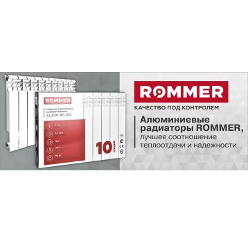 Радиатор алюминиевый ROMMER Plus в ассортименте (арт.4108,4183,6012)